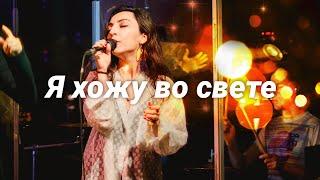 Я хожу во свете - #02 - HG - Lyrics video (live)