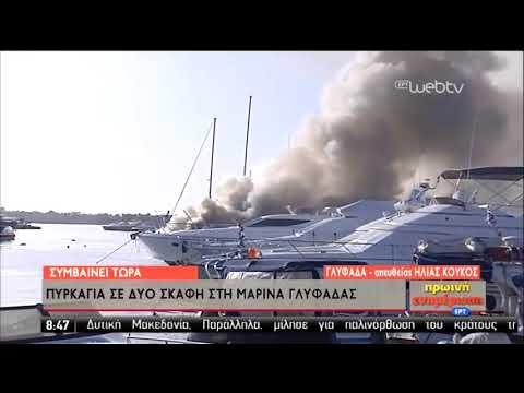 Πυρκαγιά σε δύο σκάφη στη Μαρίνα Γλυφάδας | 14/11/19 | ΕΡΤ