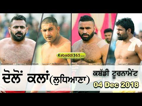 ?? [Live] Dolon Kalan (Ludhiana) Kabaddi Tournament 04 Dec 2018_Sport videók