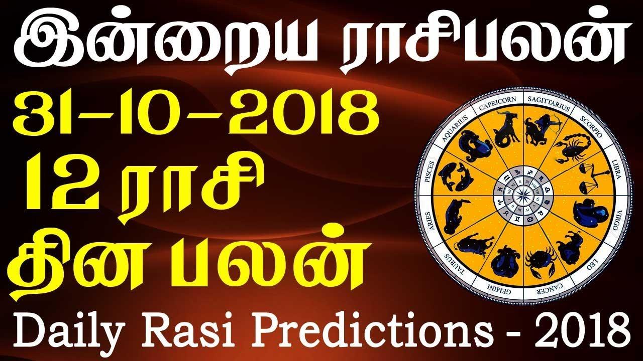 Daily RasiPalan | Today Horoscope | இன்றையராசிபலன் 31-10-2018 - RasiPalangal