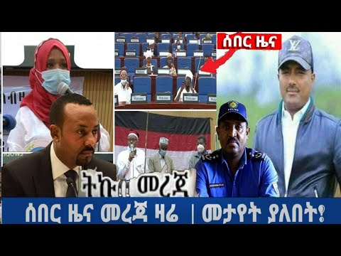 Ethiopia ሰበር መረጃ ዛሬ DW Ethiopian || Almaz tune News September 28, 2020