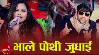 Bhale Pothi Judhai - Purnakala BC,Tejas Regmi & Tejen Malla