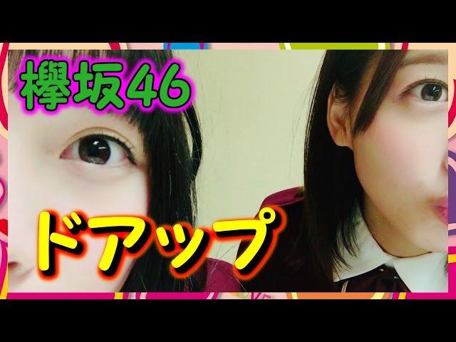【欅坂46】渡邉理佐とメンバーがドアップで写る 2ショット写真が可愛すぎる!! 織田奈那の表情なんかジワるな
