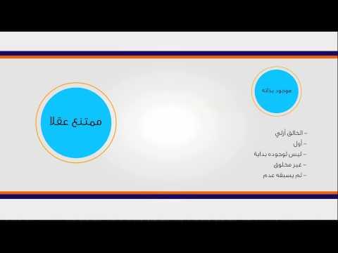 (2) الموجود بذاته و الموجود بغيره