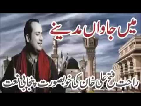 Me Jawan Madinay...Punjabi Naat Sharif Beautiful Naat By Rahat Fateh Ali Khan