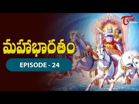 మహాభారతం..| Mahabharatam in Telugu | Episode #24 | BhaktiOne