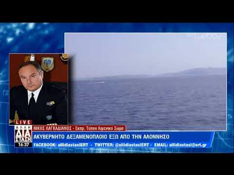Ακυβέρνητο δεξαμενόπλοιο έξω από την Αλόννησο | 25/2/2019 | ΕΡΤ