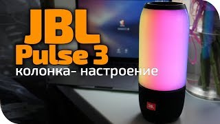 Download Lagu JBL Pulse 3 колонка - настроение Mp3