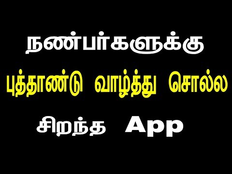 Video Happy New Year Wishes 2018 | Best app | Tech Tips in Tamil | download in MP3, 3GP, MP4, WEBM, AVI, FLV January 2017