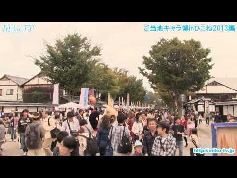 映像で湖国の魅力伝え隊Miko-TV 彦根市・ご当地キャラ博inひこね2013編