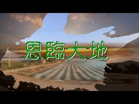 TV1295 以色列恩典之旅 (二) - 恩臨大地