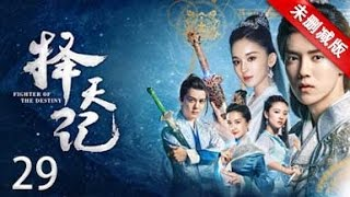 Khmer Chinese Series - Fighter od The Destiny - Eng Sub