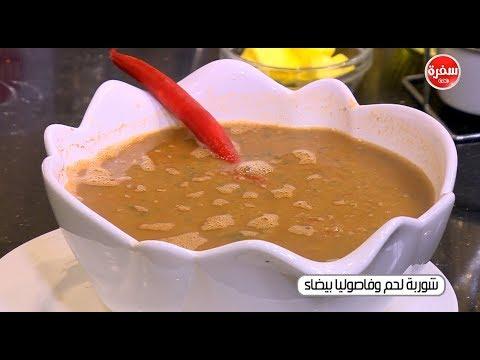 العرب اليوم - شاهد| طريقة عمل شوربة لحم وفاصوليا بيضاء
