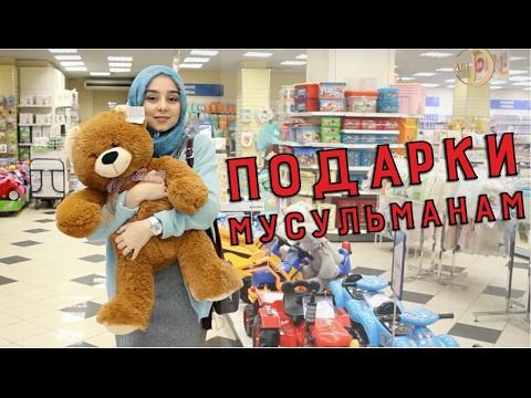 Почему мусульмане не дарят подарки