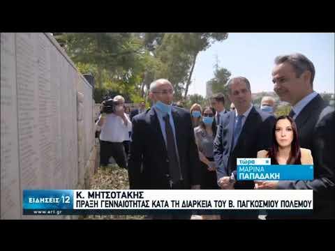 Πλήρης στήριξη Ελλάδας από το Ισραήλ -Συναντήσεις Κ. Μητσοτάκη με ΥΠΕΞ κ πρόεδρο Ισραήλ|17/06/20|ΕΡΤ