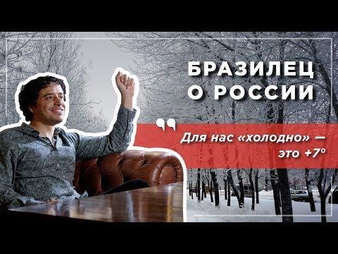 «Машина под снегом!». Что шокировало бразильца в России