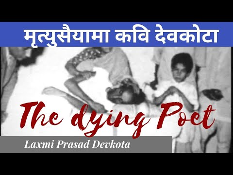 The Dying Poet Devkota मृत्‍युसैयामा कवी Sad ending of Laxmi Prasad Devkota Suffering with Cancer