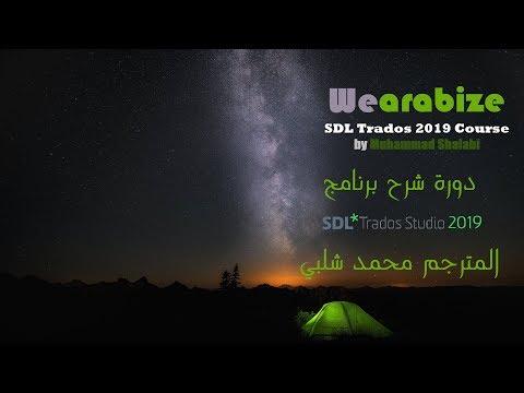 002_إنشاء مشروع جديد في برنامج SDL Trados Studio 2019 محمد شلبي