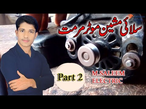 Download How to silai machine motor/youtoub saleem electric diy HD Mp4 3GP Video and MP3