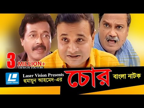 Chor | Bangla Natok | Humayun Ahmed |  Riaz, Masud Ali Khan, Faruque Ahmed,