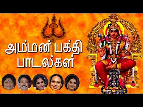 Video Tamil Amman Devotional Songs - Bhakthi Padalgal - JUKEBOX -2016 Special | Shuba | LR Eswari|Harini | download in MP3, 3GP, MP4, WEBM, AVI, FLV January 2017