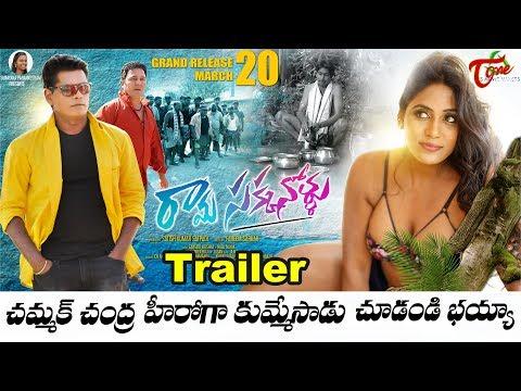 Ramasakkanollu Movie Trailer | Chammak Chandra | Meghana Chowdary | TeluguOne