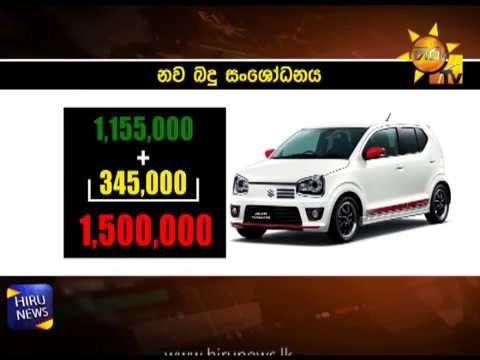 Import duty of less than 1000cc cars increased