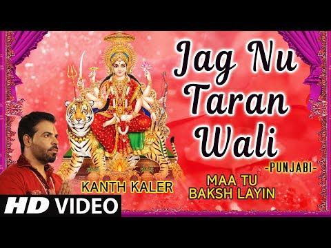 Jag Nu Taran Wali I Punjabi Devi Bhajan I Kanth Kaler I Full Hd Video Song I Maa Tu Baksh Layin