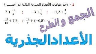 الرياضيات الثالثة إعدادي - الأعداد الجذرية المجموع و الفرق تمرين 18