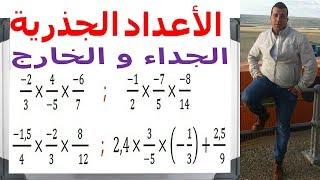 الرياضيات الثالثة إعدادي - الأعداد الجذرية الجداء و الخارج تمرين 14