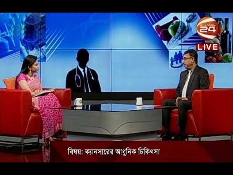 ক্যানসারের আধুনিক চিকিৎসা | সুস্থ থাকুন প্রতিদিন | 7 December 2019