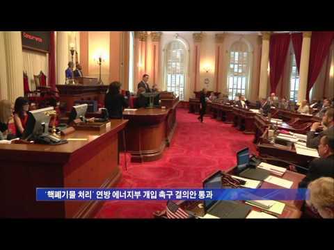 가주 상원, 핵발전소 철거 결의안 채택 4.28.16 KBS America News
