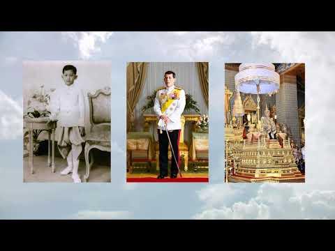 วีดีทัศน์พระราชประวัติและพระราชกรณียกิจในพระบาทสมเด็จพระวชิรเกล้าเจ้าอยู่หัว รัชกาลที่ 10 ตอนที่ 01