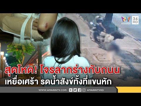 ทุบโต๊ะข่าว:สาวเหยื่อโจรกระชากกระเป๋าเศร้าเข้าวิวาห์ทั้งแขนหักจี้ตร.จับ-ภาพชัดถูกลากกับถนน05/11/60