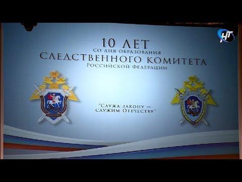 В Новгороде прошло торжество в честь 10-летия образования Следственного комитета при прокуратуре РФ