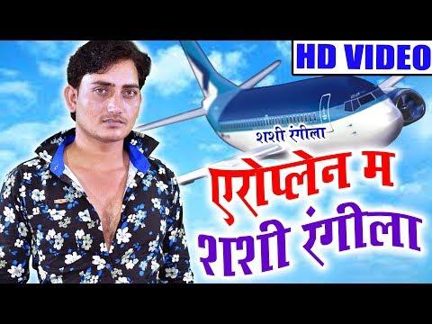 Video शशी रंगीला-Cg Song-Aroplen Ma Shashi Rangila Likhahi-New Chhattisgarhi Geet HD Video 2018-AVM STUDIO download in MP3, 3GP, MP4, WEBM, AVI, FLV January 2017