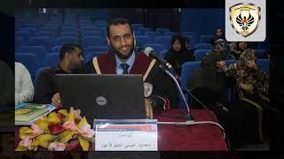 مناقشة رسالة ماجستير الباحث محمود  قاعود