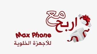 برنامج أربح مع Max Phone للأجهزة الخلوية