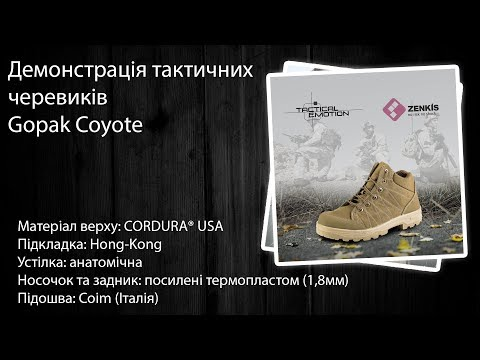 Відео демонстрація тактичних черевиків Гопак 5.20 Coyote