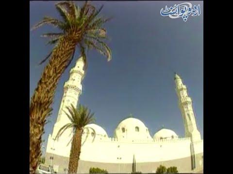 Video Islam Ki Pehli Masjid