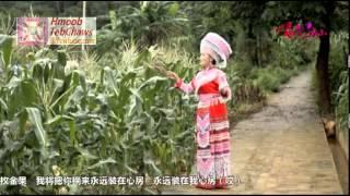 NEW 2013 VERSION MV NON-KARAOKE - Mim Haam - Kheev Lam Koj Yog Ib Rev Paj