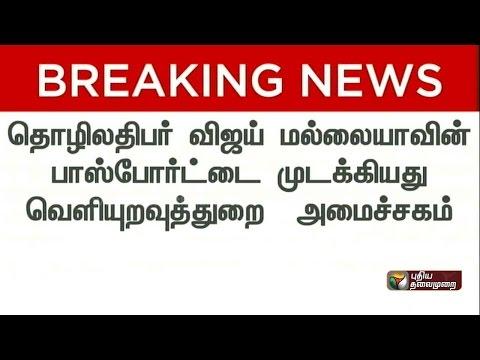 Vijay-Mallayas-passport-has-been-revoked-Ministry-of-External-Affairs