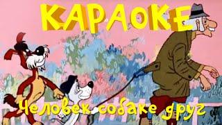Караоке для детей - Человек собаке друг( Союзмультфильм)