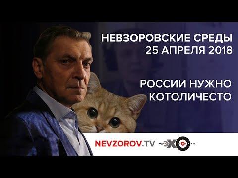 Невзоровские среды на радио «Эхо Москвы» Эфир от 25.04.18 - DomaVideo.Ru