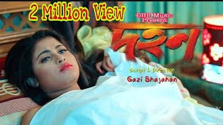 Download Video Valentine's Day Special I Dohon ( দহন ) Bangla Short Film 2018 | Jhinuk Moni | Rahat | Gazi Shajahan MP3 3GP MP4