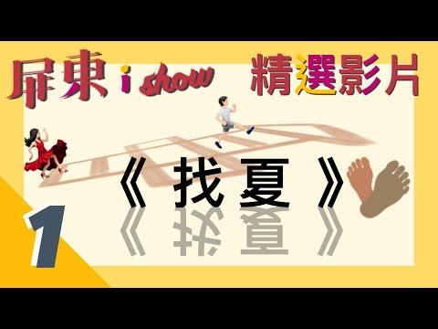 【屏東i show-精選影片】屏東演藝廳自製舞劇{找夏}