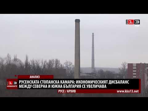 Икономическият дисбаланас между Северна и Южна България се увеличава