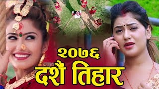 Best Of Dashain & Tihar Songs 2076 || Collection Songs ||