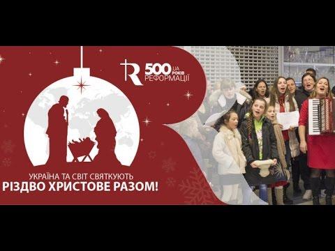 Нова Каховка приєдналась до всеукраїнського різдвяного флешмобу (ВІДЕО)