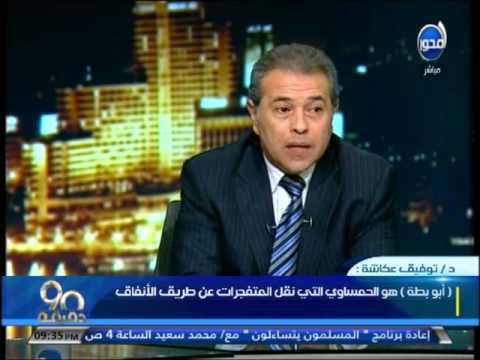 بالفيديو.. عكاشة:  أبو بطة هو اللي هرب المتفجرات ونفذ حادث العريش الأخير